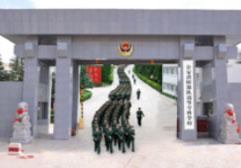 公安消防部队高等专科学校